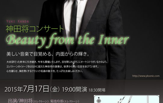 2015.07.17(金)Beauty from the Inner