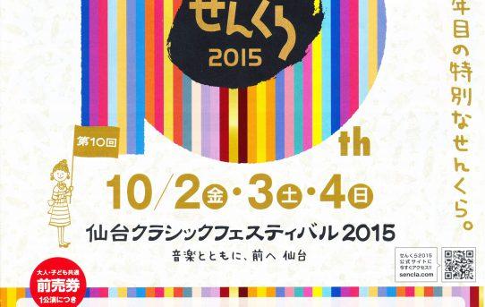 10/2-4 仙台クラシックフェスティバル