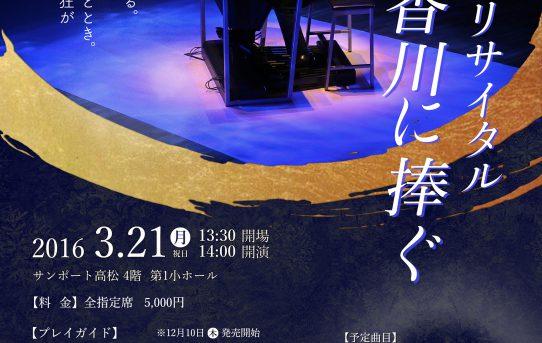 3/21 神田将リサイタル 香川に捧ぐ
