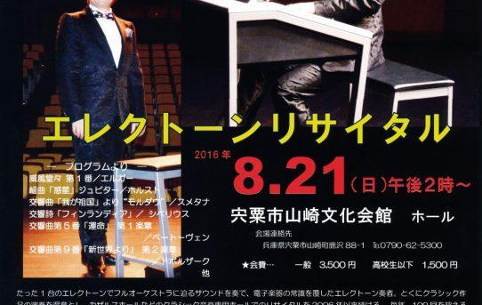 8/21 神田将リサイタル in 宍粟(しそう)
