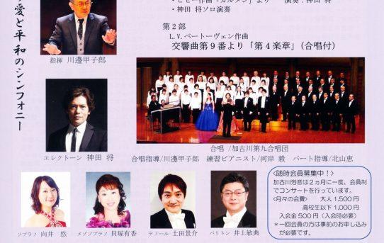9/25 第九コンサート in 加古川
