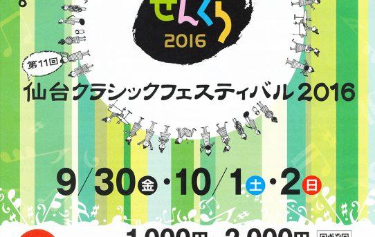 仙台クラシックフェスティバル 2016