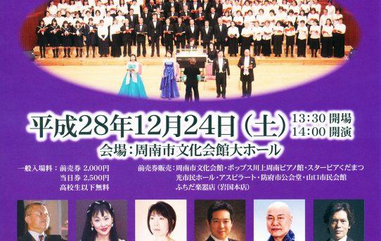 12/24 周南第九コンサート