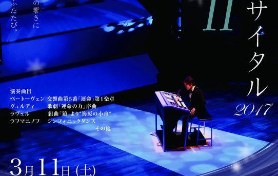神田将リサイタル2017 「響像Ⅱ」