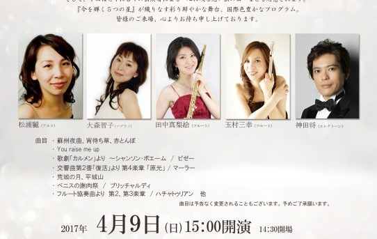 4/9 Songs from My Heart サンクエトワール