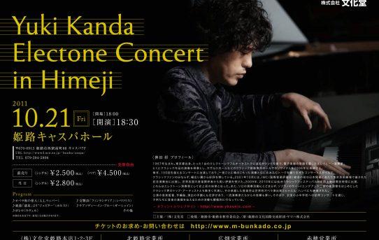 2011.10.21(金) 神田将エレクトーンコンサート in 姫路