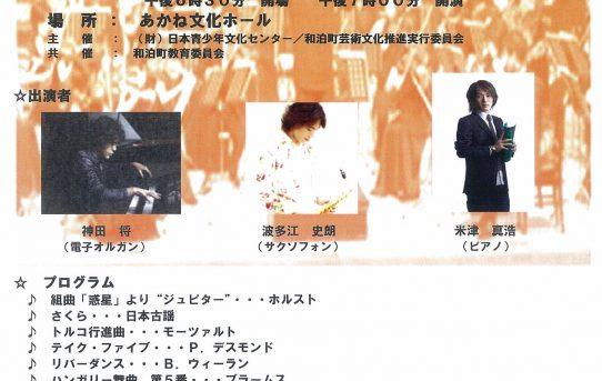 2011.12.03(土) 神田将トリオコンサート in 沖永良部島 お知らせ