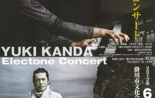 2012.06.15(金) 神田将エレクトーンコンサート 掛川市文化会館