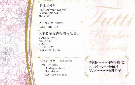 2012.07.07(土) コール・トゥッティ(新潟)定期演奏会