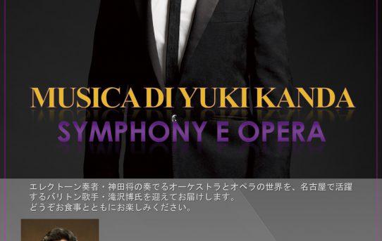 2012.07.29(日) 神田将エレクトーンコンサート 名古屋