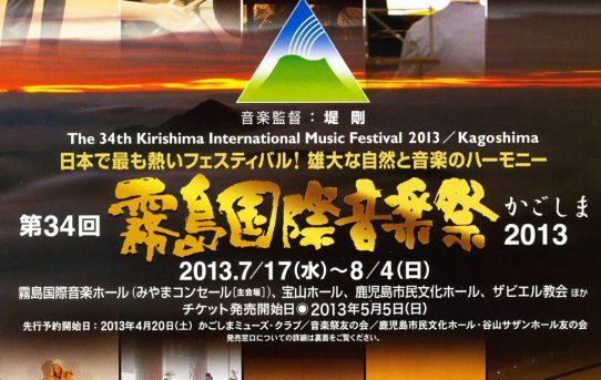 第34回 霧島国際音楽祭 2013