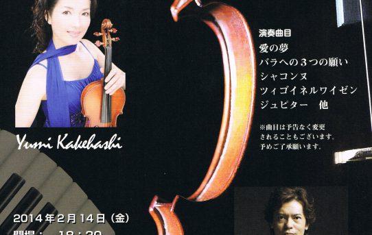 2014.02.14(金) ヴァレンタインコンサート