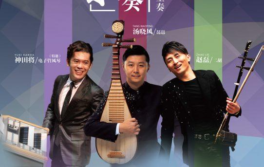 2014.04.07(月) 超「樂」III重奏 上海文化広場
