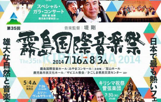 霧島国際音楽祭'14 神田将出演コンサート