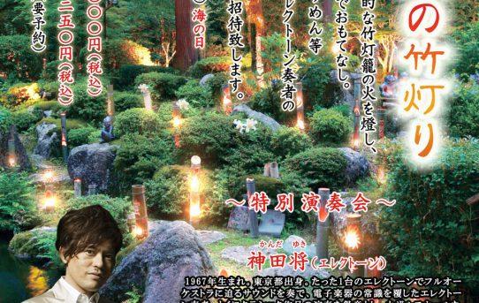2014.07.21(月) 鎮守の森の竹灯り 新潟
