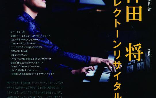 2014.08.30(土) 神田将エレクトーンリサイタル 宍粟