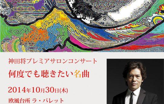2014.10.30(木) ラ・パレット プレミアサロンコンサート
