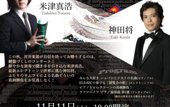 2014.11.11(火) 米津真浩&神田将コンサート和歌山