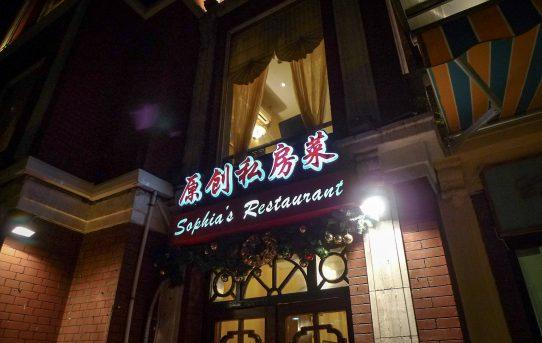 レトロな街のコージーチャイナ Sophia's Restaurant 上海