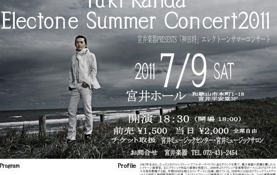 2011.07.09(土)エレクトーンサマーコンサート和歌山