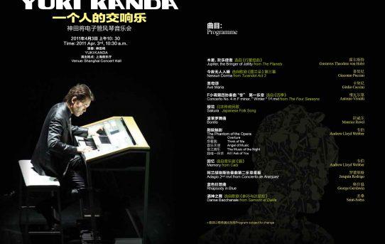 4月3日の上海公演に関するインタビュー記事