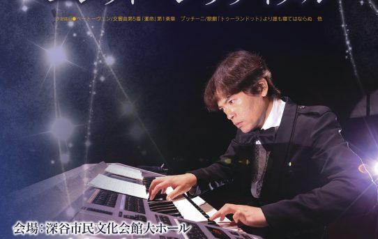 2017.11.15(水)深谷 11.16(木)佐野 リサイタル