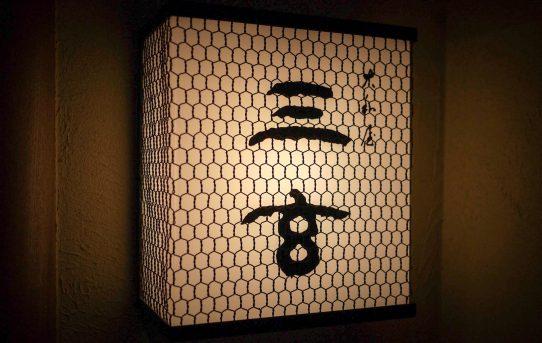 大和屋三玄 at シェラトン都ホテル東京