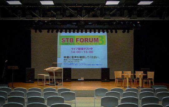 STBフォーラム vol.3 リハーサル