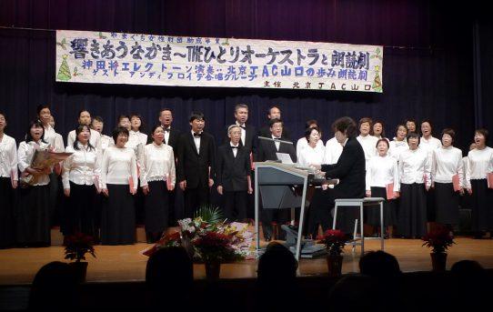 神田将クリスマスチャリティーコンサート in 山口