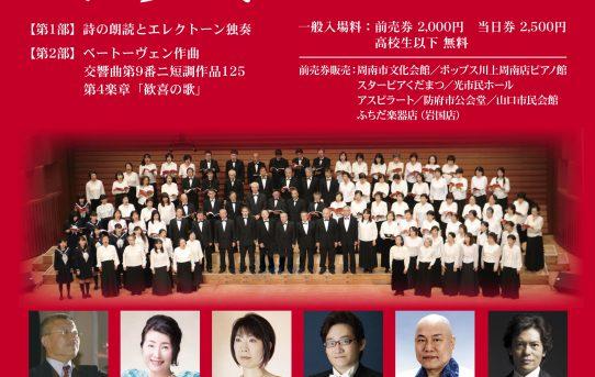 2017.12.23(土)周南市第九コンサート