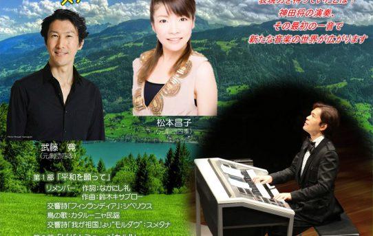 6/17 姫路で楽しいコンサート