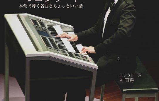 10/28 寺コンサート in 新潟延命寺