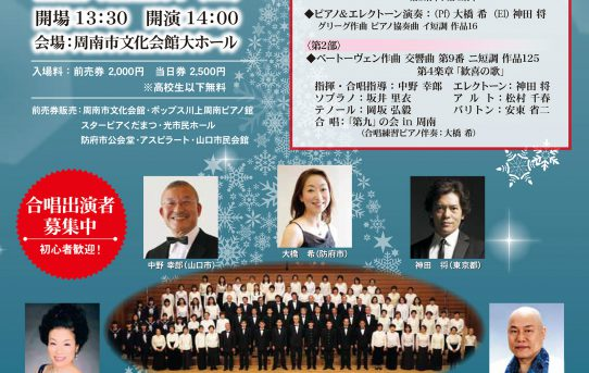 12/22 周南市第九コンサート