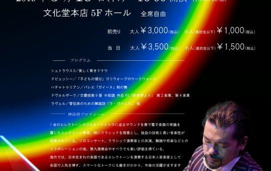 5/19 姫路文化堂コンサート