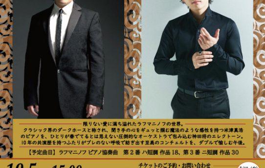 10/5 ラフマニノフピアノ協奏曲 第2番 第3番 米津真浩