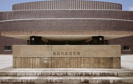 渡辺翁記念会館の気品