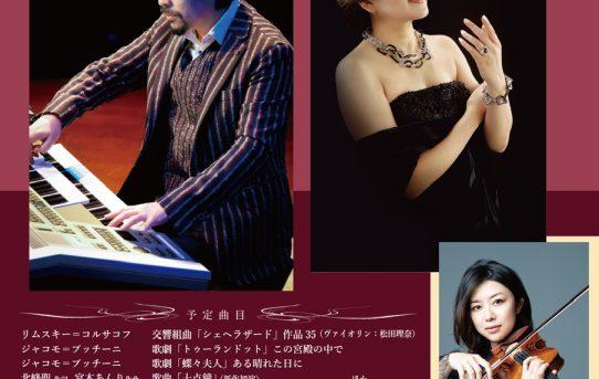 5/9 東京文化会館大ホールリサイタル