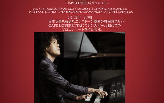 2011.10.07&08 シンガポールサロンコンサート 最新情報