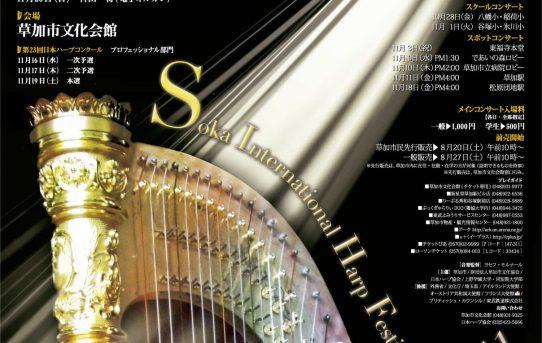 2011.11.20(日) 国際ハープフェスティバル2011ファイナルコンサート