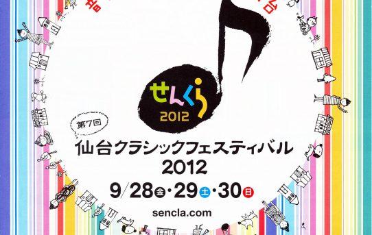 第7回仙台クラシックフェスティバル2012