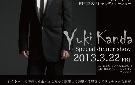 2013.03.22(金) 神田将エレクトーンディナーショー