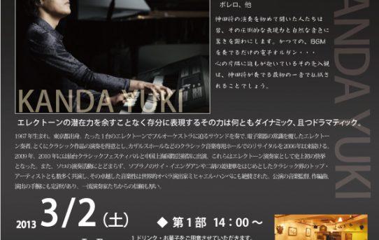2013.03.02(土) 神田将 Tea Time コンサート (明石)