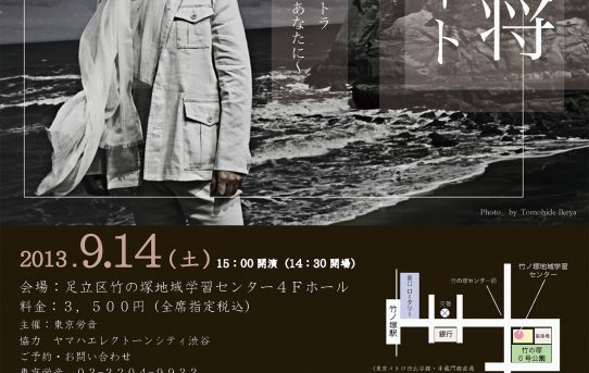 2013.09.14(土) Ro-on 神田将エレクトーンコンサート