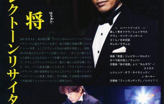2015.08.23(日)兵庫宍粟リサイタル