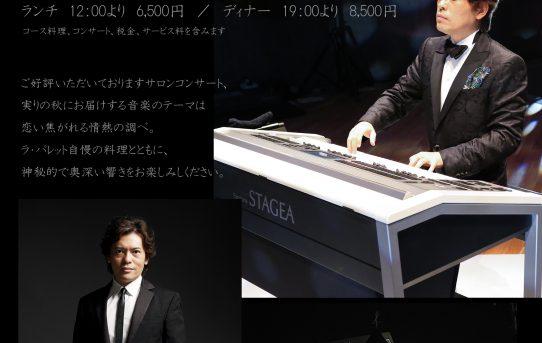 2015.09.04(金)ラ・パレット プレミアサロンコンサート