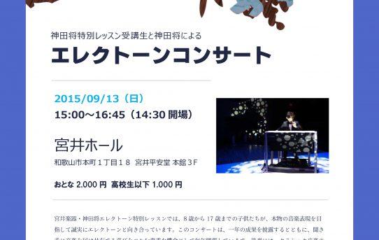 2015.09.13(日)宮井楽器エレクトーン特別クラス修了コンサート