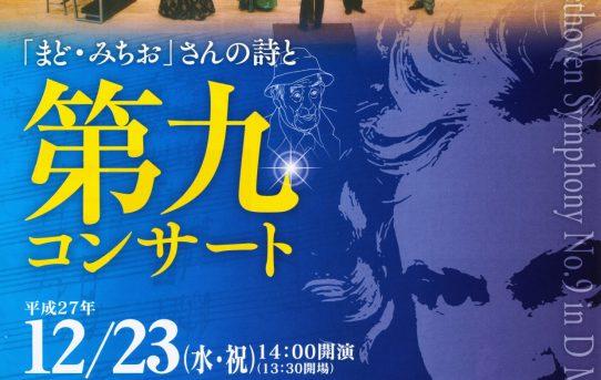 12/23 周南第九演奏会