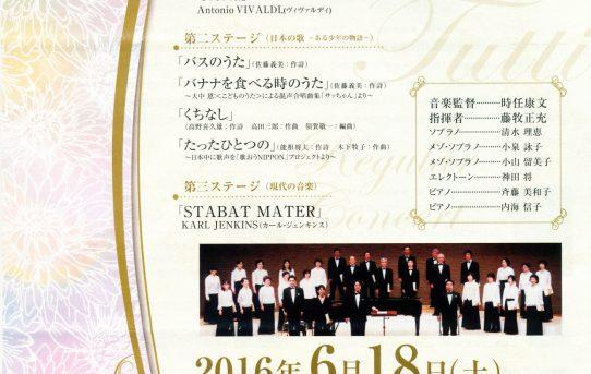 6/18 コール・トゥッティ10周年記念演奏会