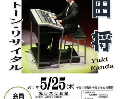 飯田5/25−鹿児島5/27−佐賀5/30 ソロコンサート