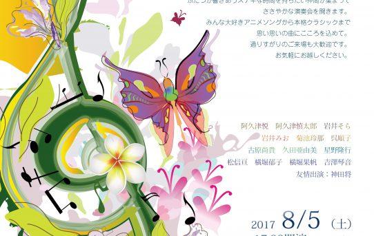 8/5 ピアノ・エレクトーン・歌によるコンサート「プレジール」